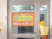 高校卒業と同時に沖縄整体専門学校入学。確かな技術を身に付け整体師として活躍中!
