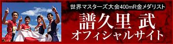 bnr_sitefukuzato_m.jpg